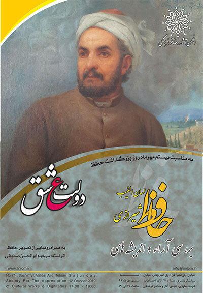 نشست «دولت عشق، بررسی آراء و اندیشههای لسانالغیب حافظ شیرازی»