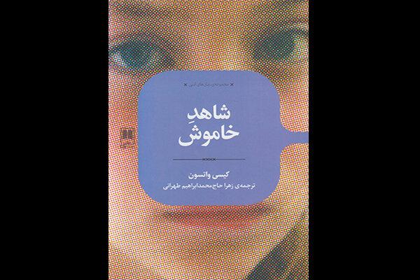 «شاهد خاموش» رمانی از یک مددکار جتماعی و بر اساس حقایق
