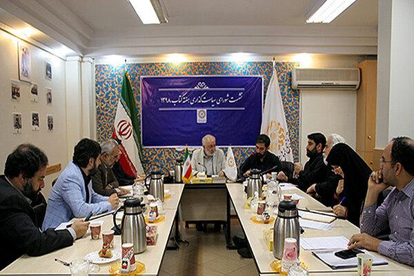 نشست شورای سیاستگذاری هفته کتاب در نهاد کتابخانهها برگزار شد