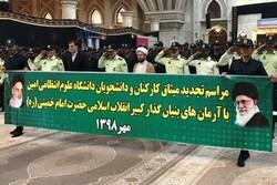 تجدید میثاق فرماندهان و دانشجویان علوم انتظامی با آرمانهای امام خمینی (ره)