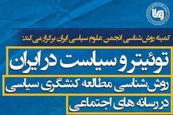 نشست توئیتر و سیاست در ایران برگزار می شود