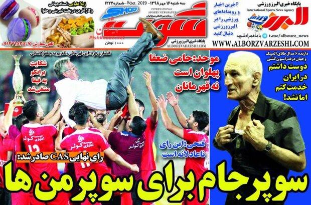 صفحه اول روزنامههای ورزشی ۱۸ مهر ۹۸