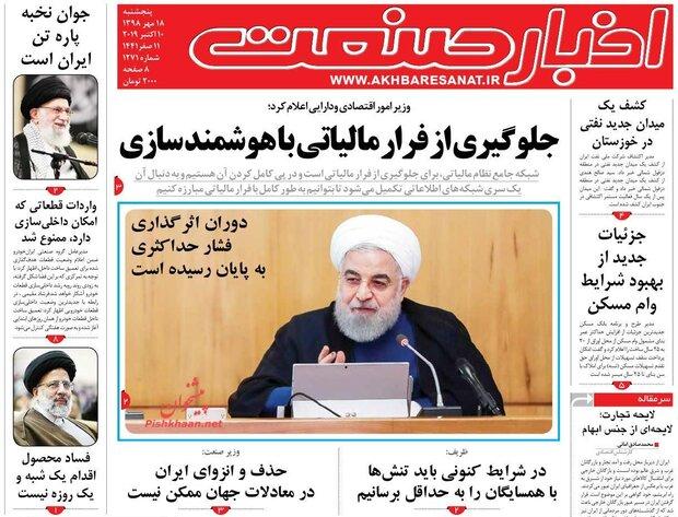 صفحه اول روزنامههای اقتصادی ۱۸ مهر ۹۸