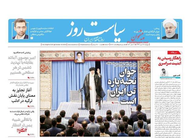 صفحه اول روزنامههای  ۱۸ مهر ۹۸