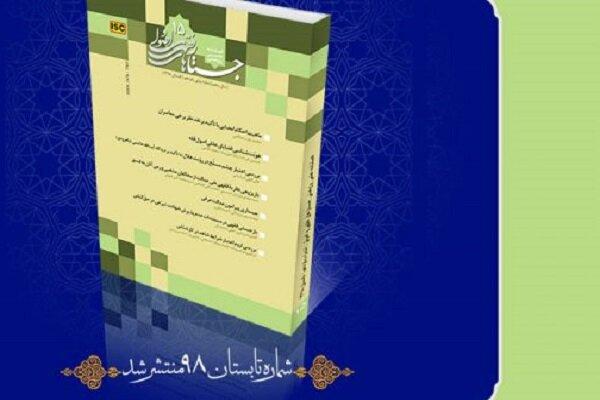 پانزدهمین فصلنامه علمی پژوهشی جستارهای فقهی اصولی منتشر شد