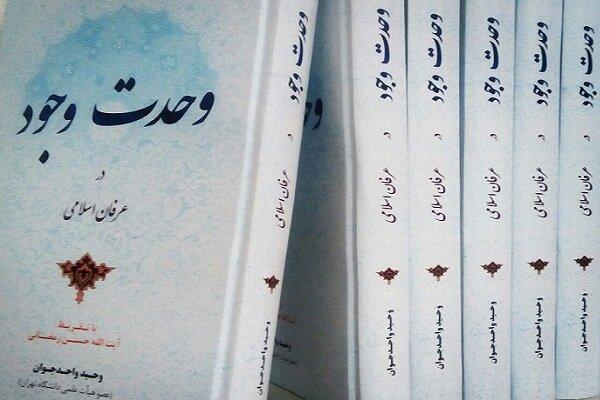 کتاب وحدت وجود در عرفان اسلامی تجدید چاپ شد