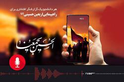 دانشجویان پیادهروی اربعین را در «رادیو ایران» گزارش میکنند