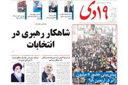 صفحه اول روزنامههای استان قم ۲۰ مهر ۹۸