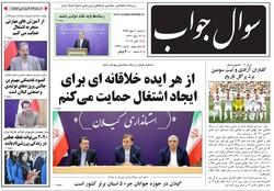 صفحه اول روزنامههای گیلان ۲۰ مهر ۹۸