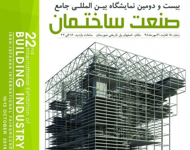 Intl. building industry expo running in Isfahan
