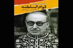 خاطرات قوامالسلطنه به چاپ پنجم رسید