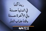 معنای دعای «رَبَّنَا آتِنَا فِی الدُّنْیَا حَسَنَةً» چیست؟