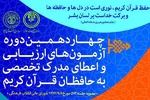 اعلام نتایج آزمون چهاردهمین دوره اعطای مدرک به حافظان قرآن