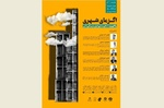 بررسی و واکاوی پوستههای معماری شهری در نیم قرن اخیر ایران