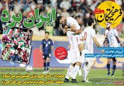 صفحه اول روزنامههای ورزشی ۲۰ مهر ۹۸