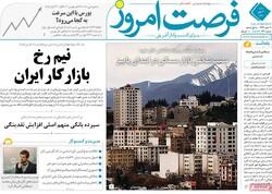 صفحه اول روزنامههای اقتصادی ۲۰ مهر ۹۸