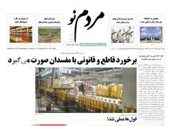 صفحه اول روزنامه های استان  زنجان ۲۰ مهر ۹۸