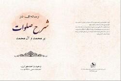 کتاب «شرح صلوات بر محمد و آل محمد» منتشر شد