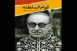 خاطرات سیاسی قوامالسلطنه به چاپ چهارم رسید