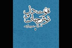 کتاب پورجوادی درباره غذاهای جسمانی و روحانی به چاپ دوم رسید