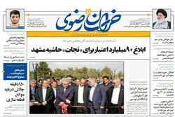 صفحه اول روزنامههای خراسان رضوی ۲۰ مهرماه ۹۸
