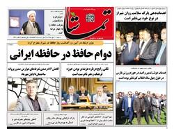 صفحه اول روزنامه های فارس ۲۰ مهر ۹۸