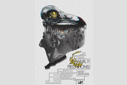 «روابط خانوادگی» در بخش مسابقه جشنواره «لایپزیک»
