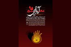 «آوای محرم» در ارسباران شنیدنی میشود/ نکوداشت چهار پیشکسوت