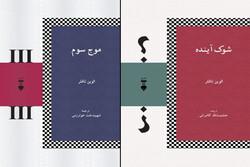 «شوک آینده» و «موج سوم» الوین تافلر به چاپهای ۱۲ و ۲۶ رسیدند