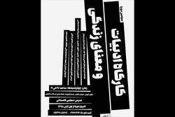 کارگاه «ادبیات و معنای زندگی» برپا میشود