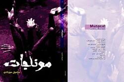 """موناجات"" دووهەمین بەرهەمی شێعری جەمیل مورادی بڵاوکرایەوە"