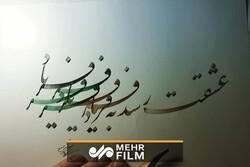 تمجید رهبر انقلاب از شعر حافظ