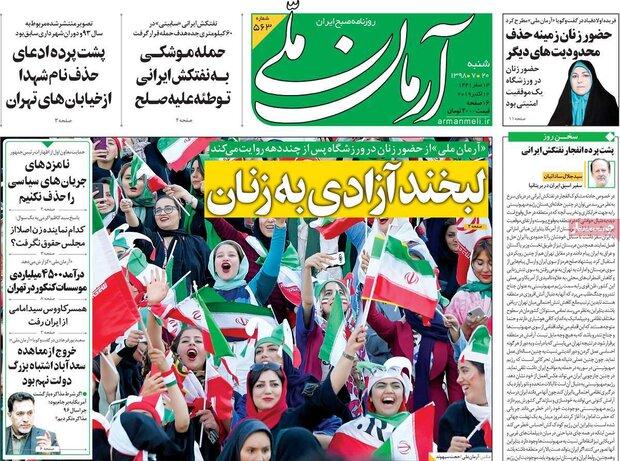 صفحه اول روزنامههای ۲۰ مهر ۹۸