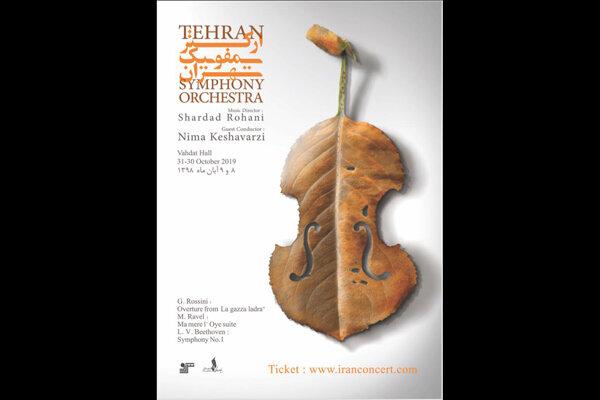 جزییات تازه ترین کنسرت ارکستر سمفونیک اعلام شد/رهبری نیما کشاورزی