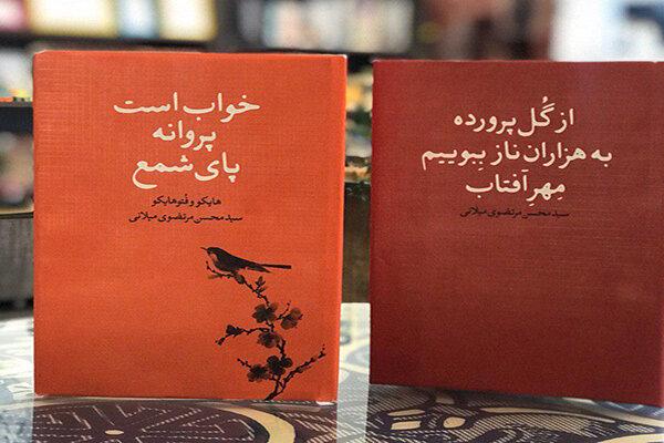 دو مجموعه هایکوی ایرانی رونمایی میشود