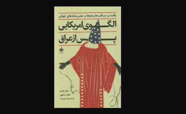 کتاب «الگوی آمریکایی پس از عراق» منتشر شد