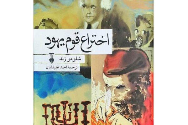 کتاب «اختراع قوم یهود» نقد وبررسی می شود