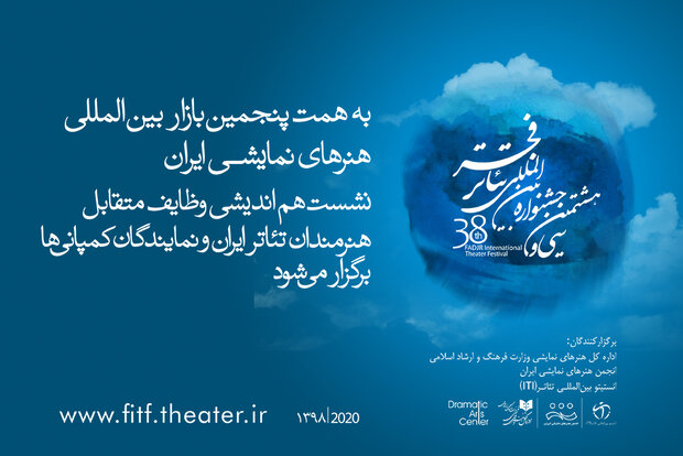 برگزاری نشست تخصصی بازار بینالمللی هنرهای نمایشی جشنواره فجر