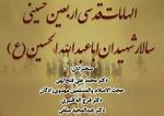 نشست «الهامات قدسی اربعین حسینی» برگزار می شود