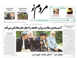 صفحه اول روزنامه های استان زنجان ۲۱ مهر ۹۸