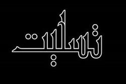 پیام تسلیت خانواده سردار شهید سلیمانی به خانواده های جانباختگان در مراسم تشییع پیکر شهدای مقاومت