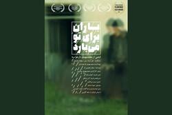 İran yapımı kısa film ABD'de yarışacak