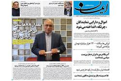 صفحه اول روزنامههای استان قم ۲۱ مهر ۹۸