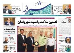 صفحه اول روزنامه های فارس۲۱ مهر ۹۸