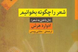 کتابی درباره خوانش شعر و عرضه شعرهای شاخص