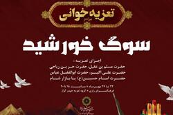 اجرای گروه تعزیه خوانی حیدر کرار(ع) در فرهنگسرای رازی