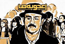 رونمایی از برنامه جدید شبکه۳/ مهران غفوریان با «اعجوبهها» میآید