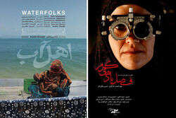 نمایش «اهل آب» و «فصل بادهای گرم» در کانون فیلم سینماحقیقت