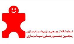 دعوت از فعالان اسباببازی برای شرکت در نمایشگاه ترویجی