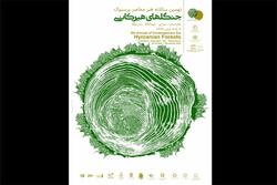 نهمین سالانه هنر معاصر پرسبوک در جنگل های هیرکانی برگزار می شود